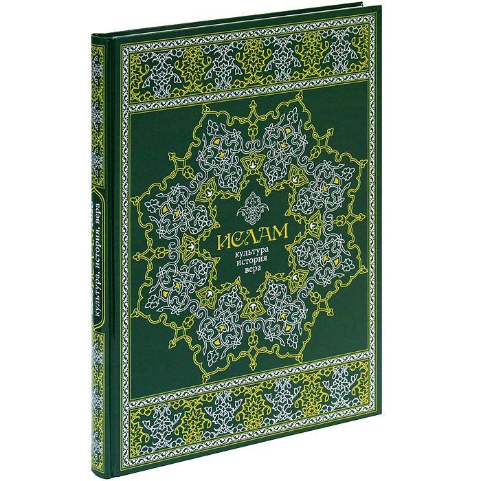 Ислам культура, История, Вера