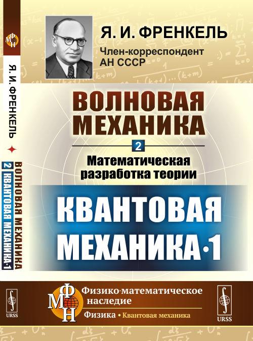Книга Волновая Механика. Ч.2-1. Математическая Разработка теори и квантовая Механика 1 фото