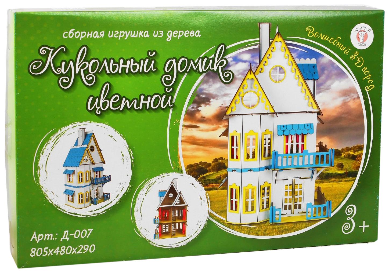 Купить Сборная игрушка Кукольный домик белый Большой слон, Деревянные конструкторы