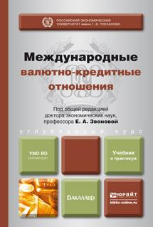 Международные Валютно-Кредитные Отношения. Учебник и практикум