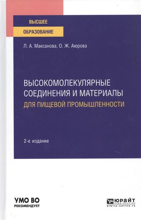 Высокомолекулярные Соединения и Материалы для пищевой промышленност и 2-е Изд. пособие фото