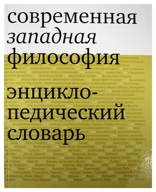 Книга Культурная революция. Современная западная философия. Энциклопедический словарь фото