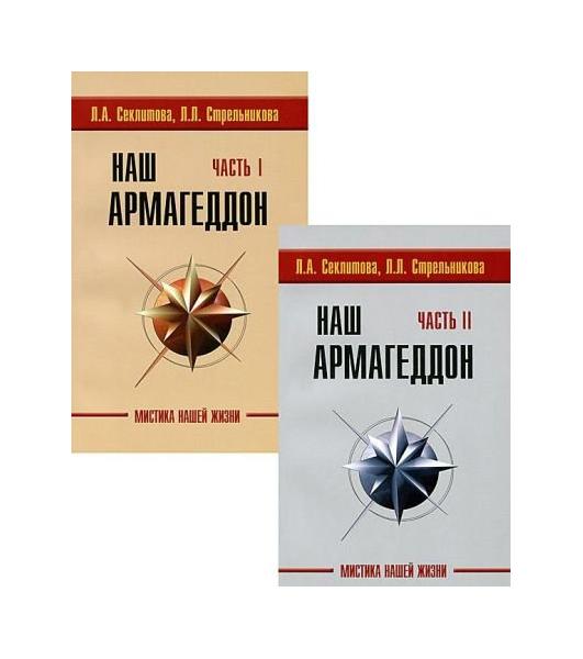 Книга АМРИТА-РУСЬ Наш Армагеддон