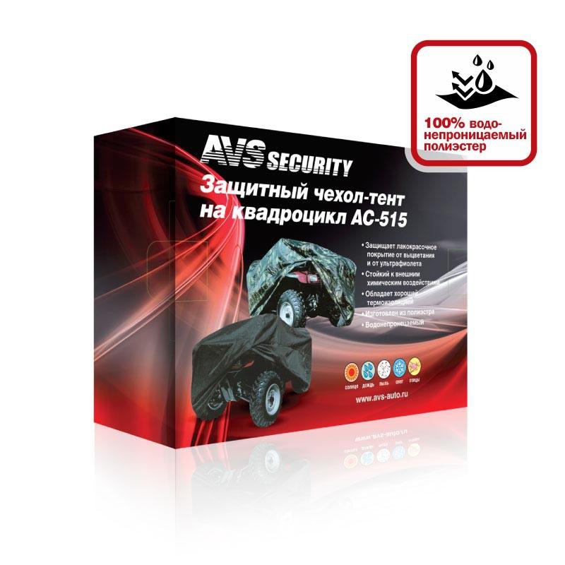Защитный чехол тент на квадроцикл AVS