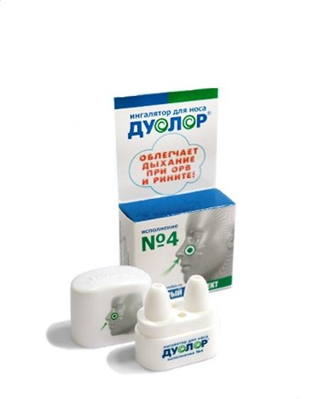 Купить Ингалятор для носа Дуолор исполнение 4