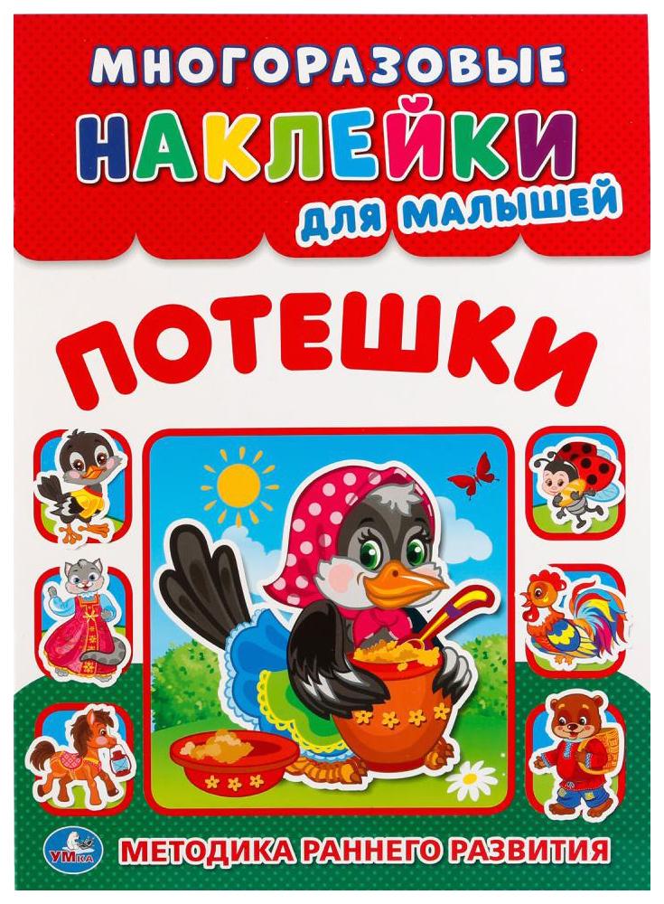 Купить Потешки (Многоразовые наклейки для Малышей), Умка, Книжки с наклейками