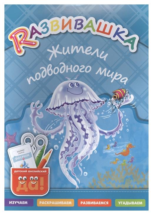 Купить Книга титул Буров и, казеичева А. Rазвивашка. Жители подводного Мира, Титул, Книги по обучению и развитию детей