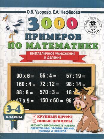 Книга 3000 примеров по Математике, 3-4 класс Внетабличное Умножение и Деление