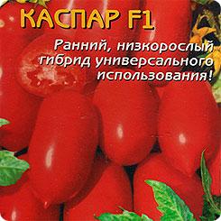 Семена Томат Каспар F1, 10 шт, Плазмас