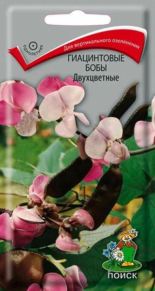 Семена Гиацинтовые бобы Двухцветные, 1 г, Поиск