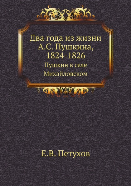 Два Года из Жизни А.С, пушкина, 1824-1826, пушкин В Селе Михайловском