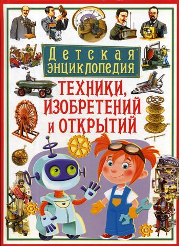 Купить Детская Энциклопедия техники, Изобретений и Открытий, Владис, Наука и техника