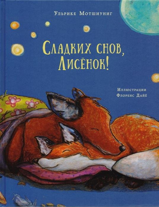 Сладких Снов, лисёнок! Нигма