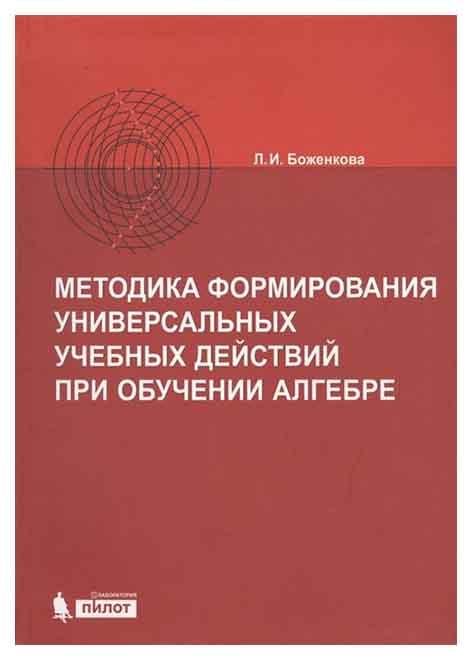 Методика Формирования Универсальных Учебных Действий при Обучении Алгебре