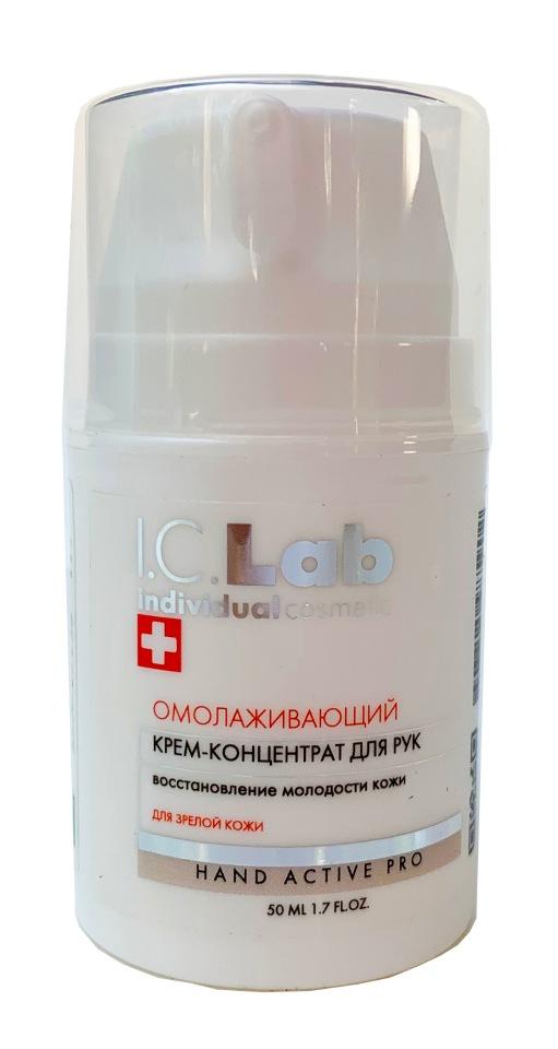 Омолаживающий крем-концентрат для рук I.C.Lab individual