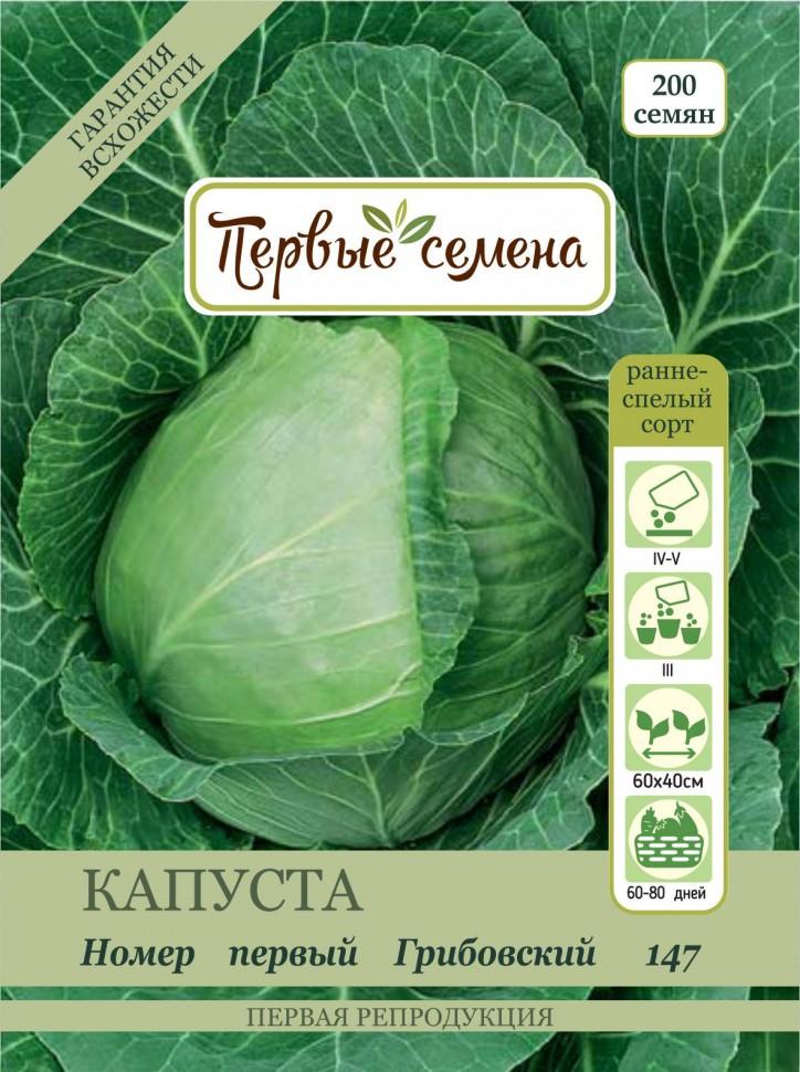 Семена овощей Первые семена Капуста б/к Номер