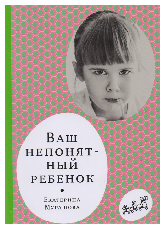 Самокат Ваш Непонятный Ребенок, Мурашова Е.Самокат для Родителей фото