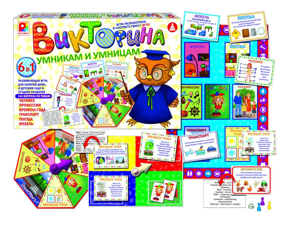 Купить Семейная настольная игра Радуга Умникам и умницам, Семейные настольные игры