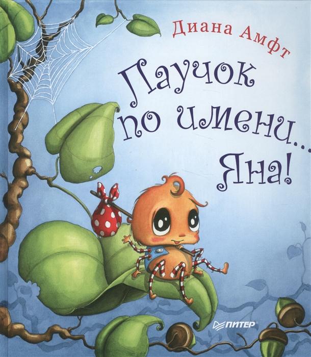 Купить Паучок по имени…Яна, Питер, Детская художественная литература