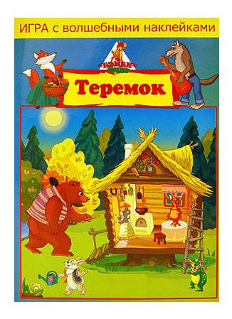 Семейная настольная игра Бэмби Теремок