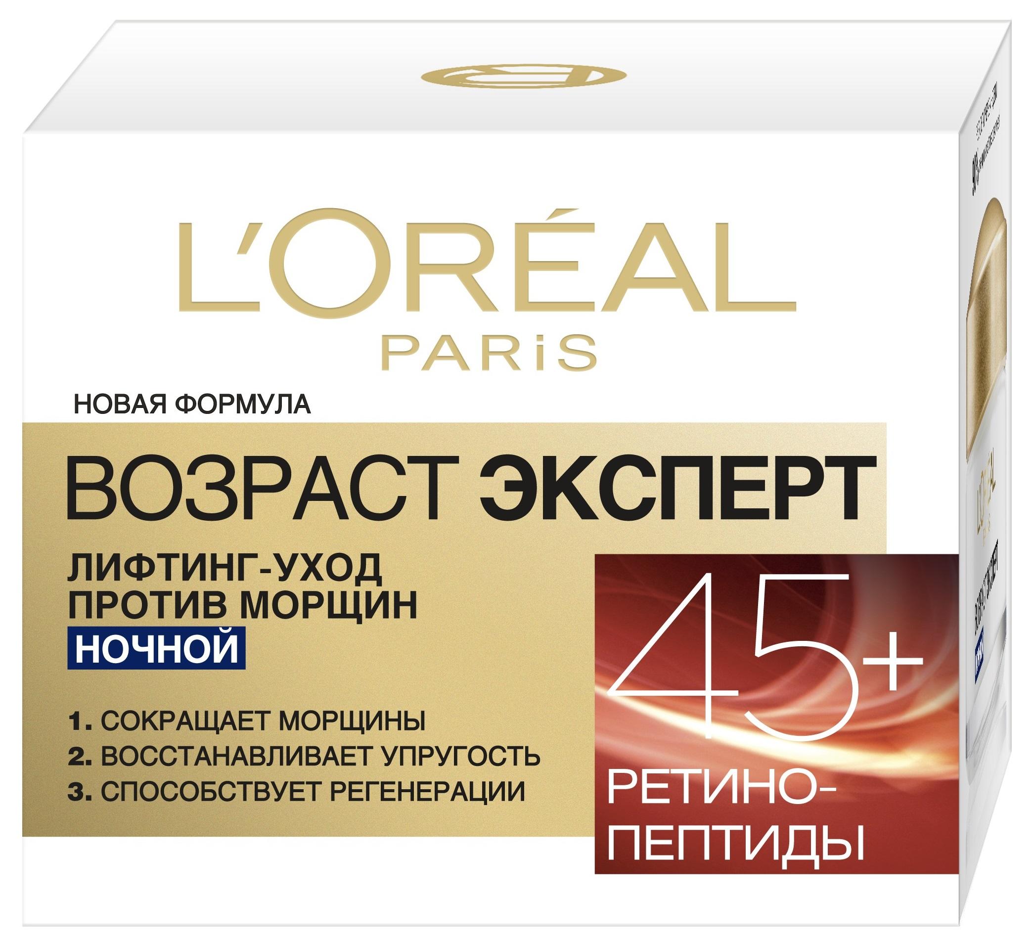 Крем для лица L'Oreal Paris Возраст эксперт Ночной уход 45+ 50 мл