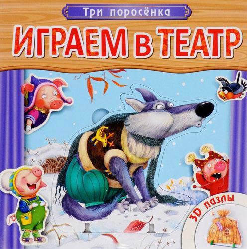 Купить Книжка с пазлами Мозаика-Синтез Играем в театр. Три поросенка (МС10675), Книги по обучению и развитию детей