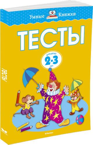 Купить Книжка МАХАОН Тесты. Для детей 2-3 лет, Махаон, Книги по обучению и развитию детей