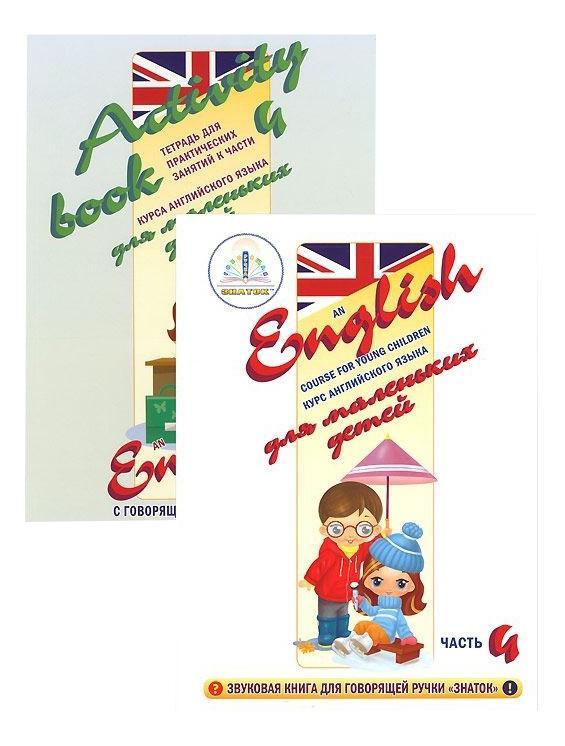 Книжка-Игрушка Знаток курс Английского Языка для Маленьких Детей Часть 4 фото