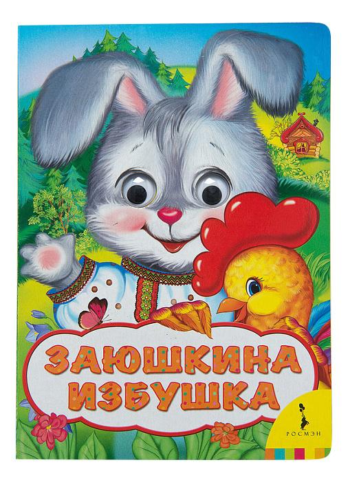 Книжка Росмэн Заюшкина Избушка (Веселые Глазки)