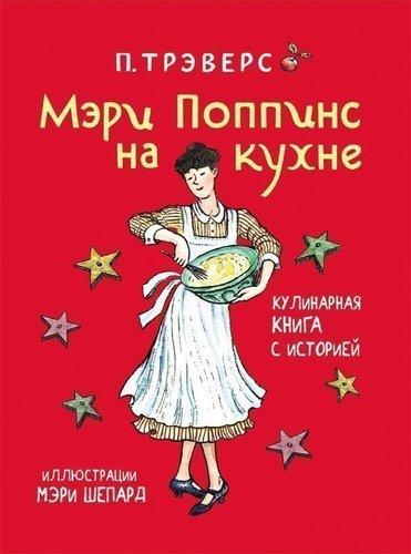 Купить Мэри поппинс на кухне, кулинарная книга С Историей, Росмэн, Детская художественная литература