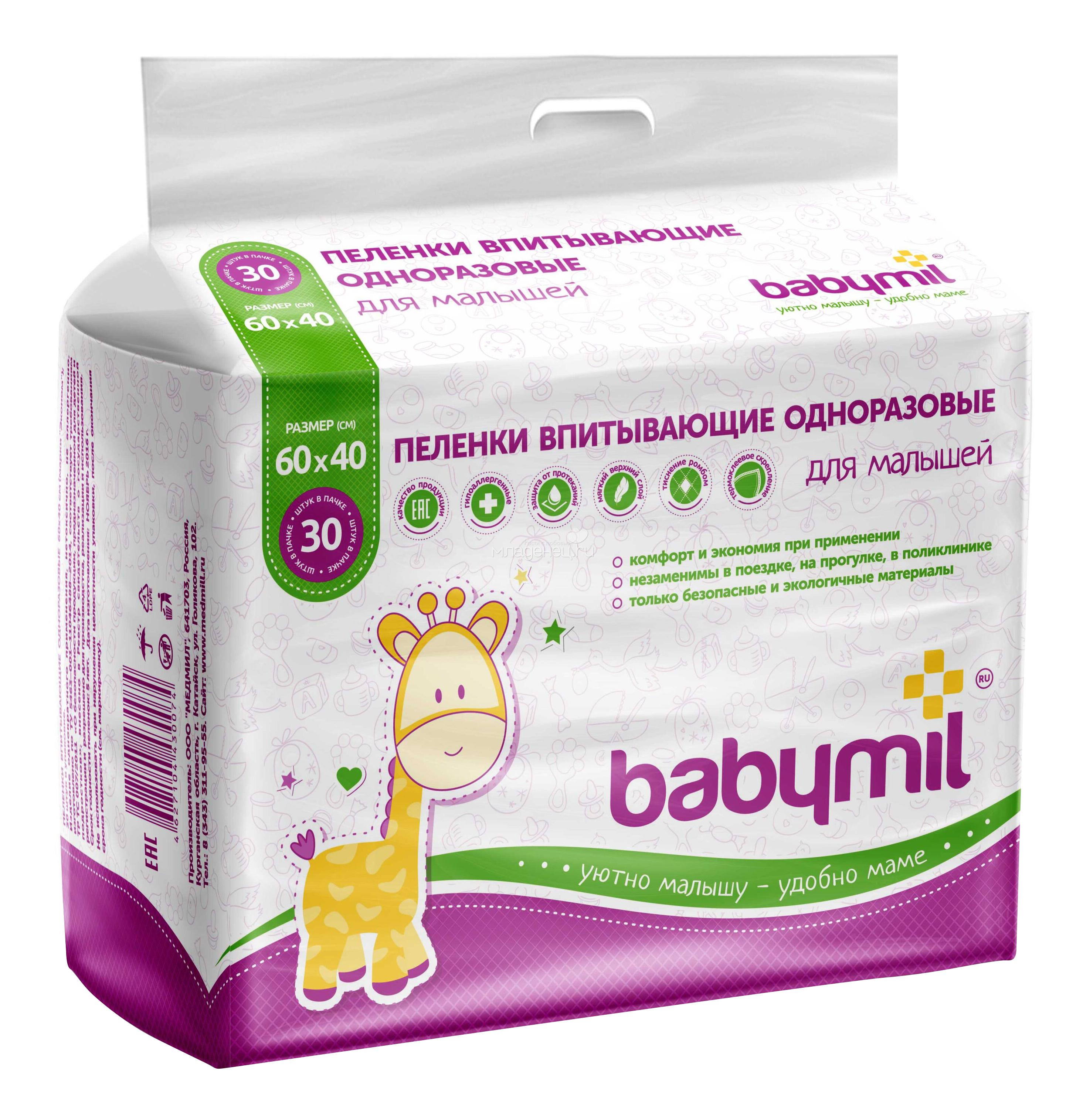 Пеленки для детей Babymil Эконом 60 х 40 см 30 шт.
