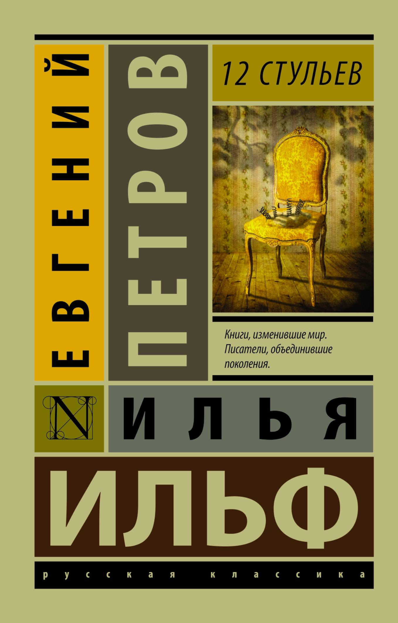 Книга 12 Стульев