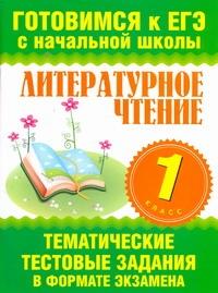Литературное Чтение, 1 класс тематические тестовые Задания В Формате Экзамена