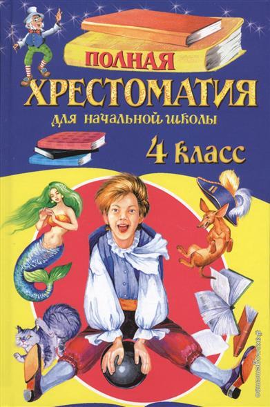 Полная Хрестоматия для начальной Школы. 4 класс. 5-Е Издание