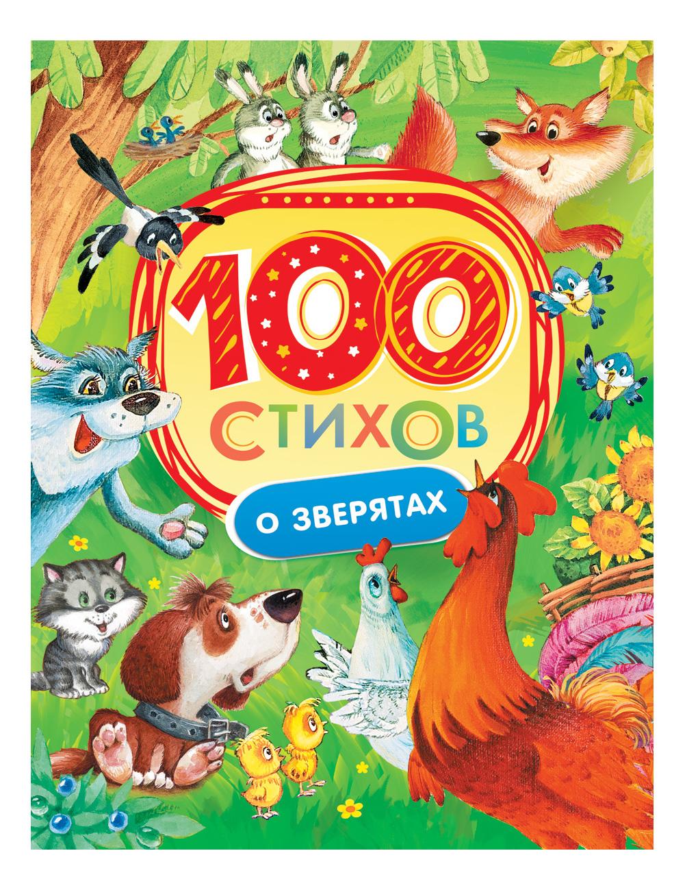Книга 100 Стихов о Зверятах фото