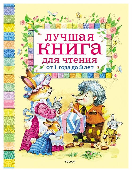 Купить Книга Росмэн лучшая книга для Чтения От 1 Года до 3 лет 9578, Детская художественная литература