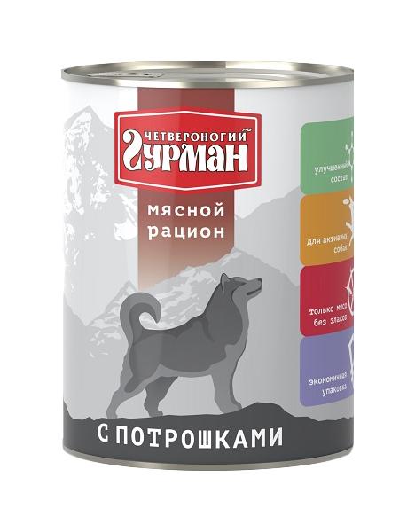 Консервы для собак Четвероногий Гурман Мясной рацион, потрошки, 850г
