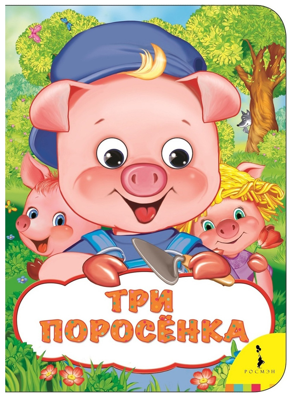 Книжка-Игрушка Росмэн Веселые Глазки три поросенка