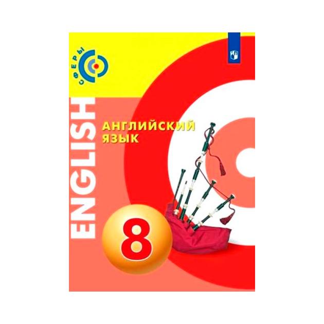Алексеев, Английский Язык, 8 класс Учебник