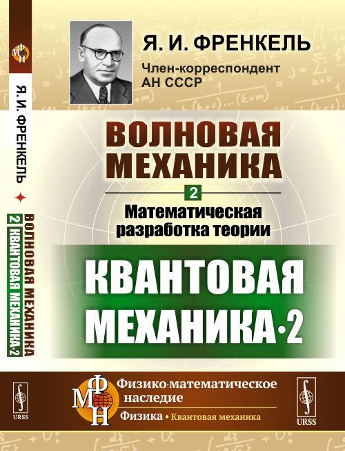 Книга Волновая Механика. Ч.2-2. Математическая Разработка теори и квантовая Механика 2 фото