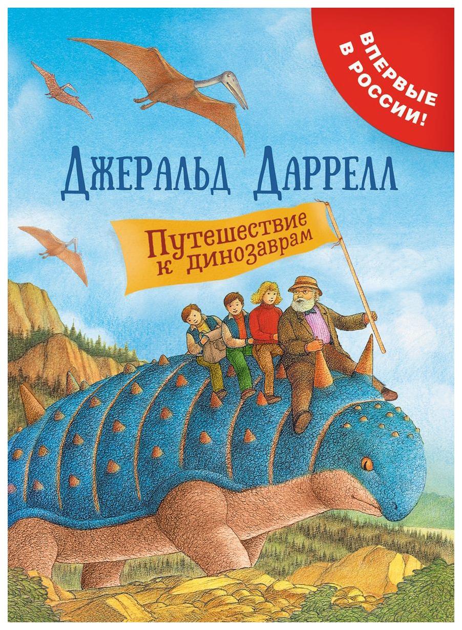 Купить Путешествие к динозаврам. Даррелл Дж. Росмэн, Детская художественная литература
