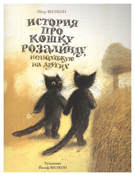 Купить История про кошку Розалинду, Непохожую на Других, Мелик-Пашаев, Сказки