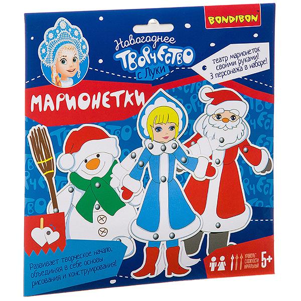 Купить Набор для творчества Марионетки. Дед Мороз. Снегурочка. Снеговик , Bondibon,