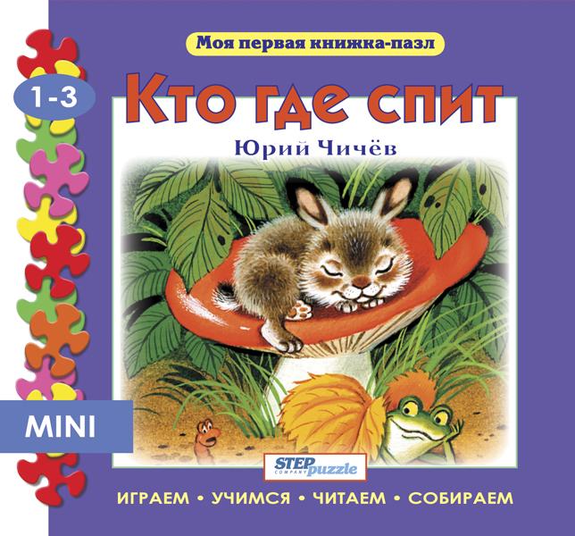 Купить Step Puzzle Книжка-игрушка Кто где спит? ( Моя первая книжка-пазл ), Книги по обучению и развитию детей
