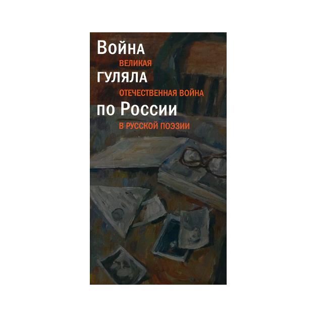 Война Гуляла по Росси и Великая Отечественная Война В Русской поэзии фото