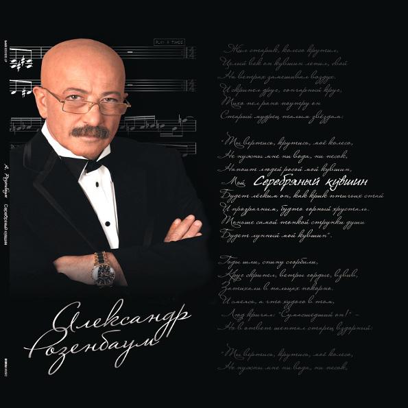 Александр Розенбаум Серебряный Кувшин (2LP) по цене 3 489
