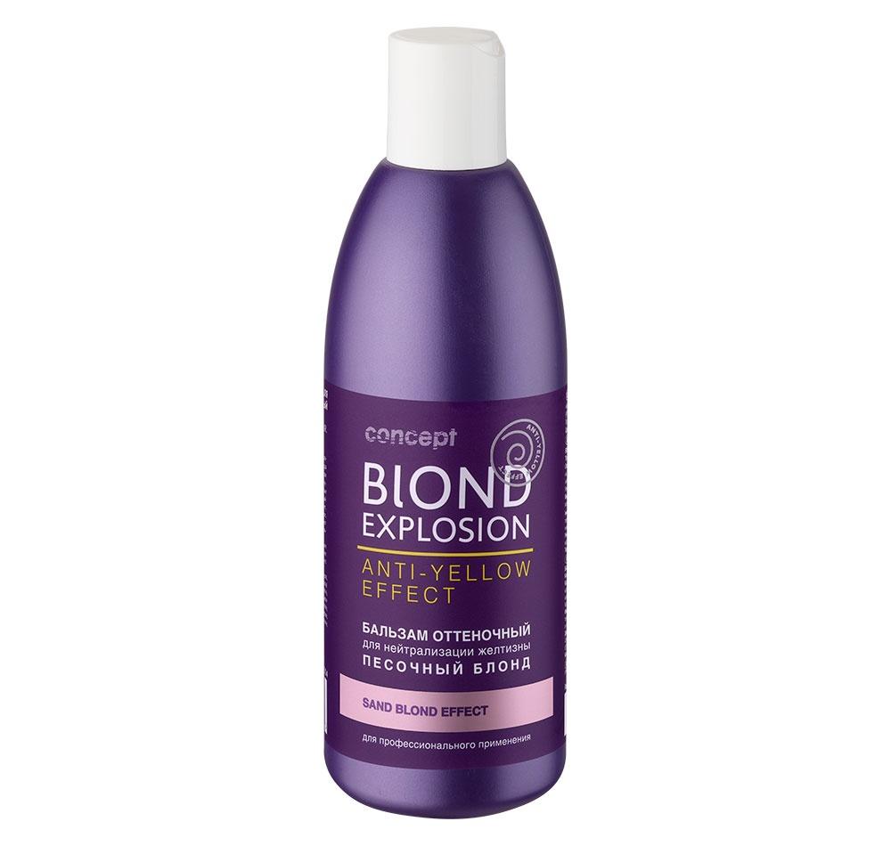 Бальзам для волос Concept Blond Explosion Anti Yellow