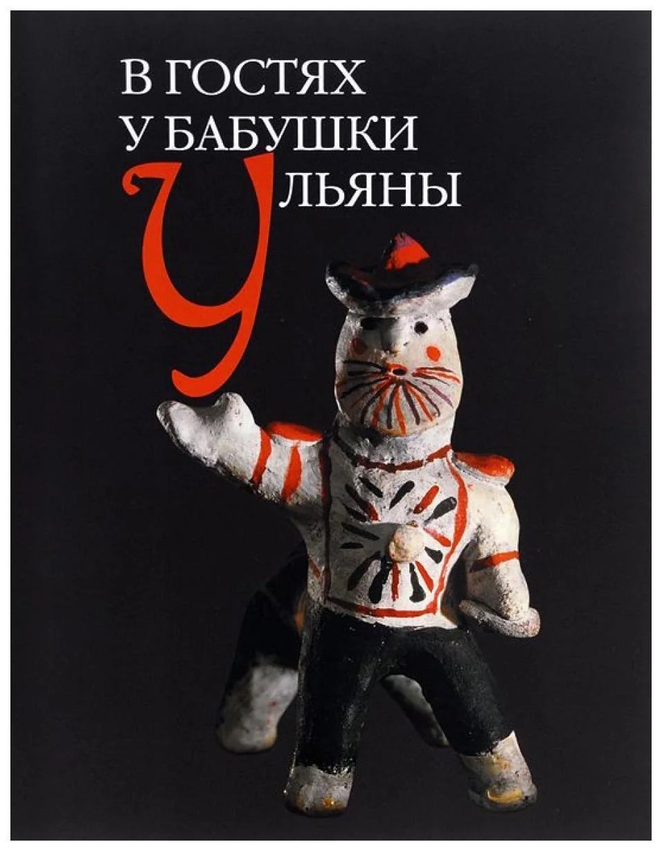Книга Серафим и София В гостях у бабушки Ульяны