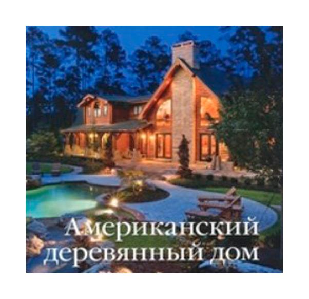 Книга Красивые Дома пресс. Американский деревянный дом