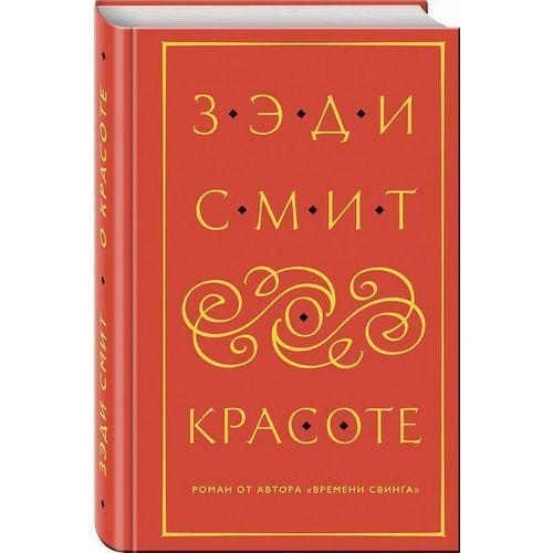 Книга О красоте